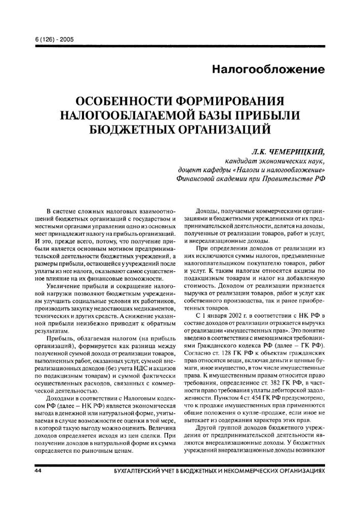 внереализационные доходы некоммерческих организаций