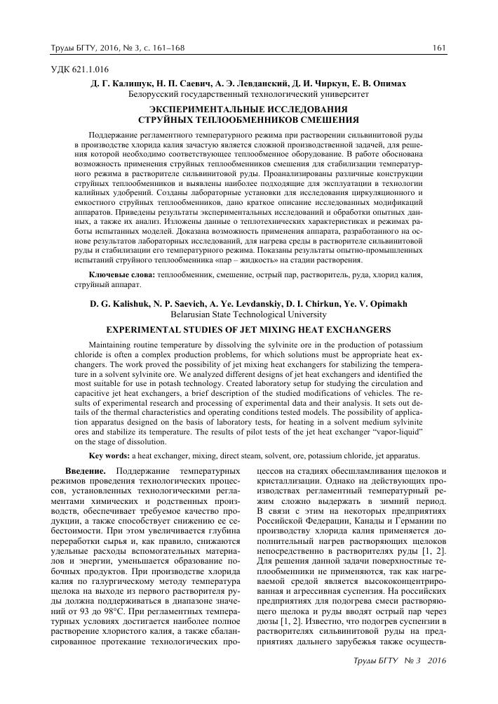 Технологический режим работы теплообменника Кожухотрубный испаритель ONDA SSE 41.105.3000 Оренбург