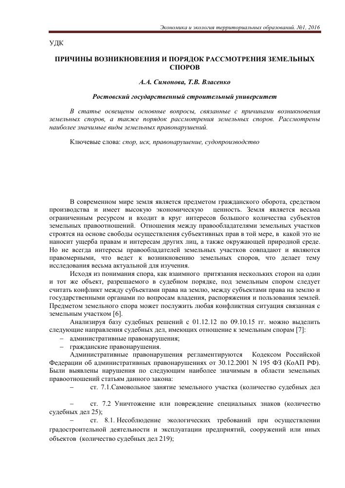 Причины земельных правонарушений и пути их устранения реферат 6224