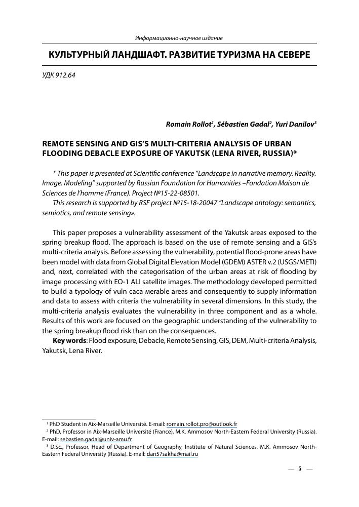 Remote sensing and GIS's multi-criteria analysis of urban
