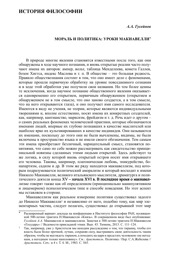 Доклад политика и мораль 7477