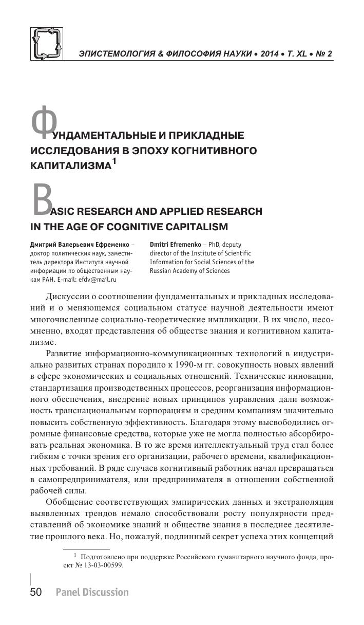 Фундаментальные и прикладные исследования реферат 5842