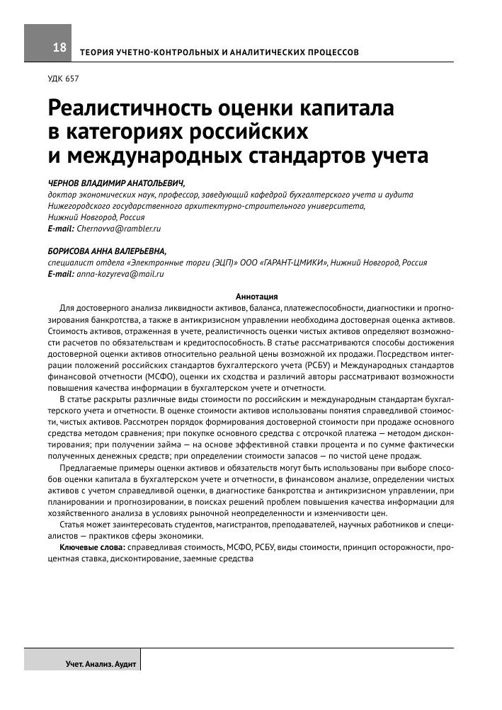 западные стандарты банкротства в российских условиях