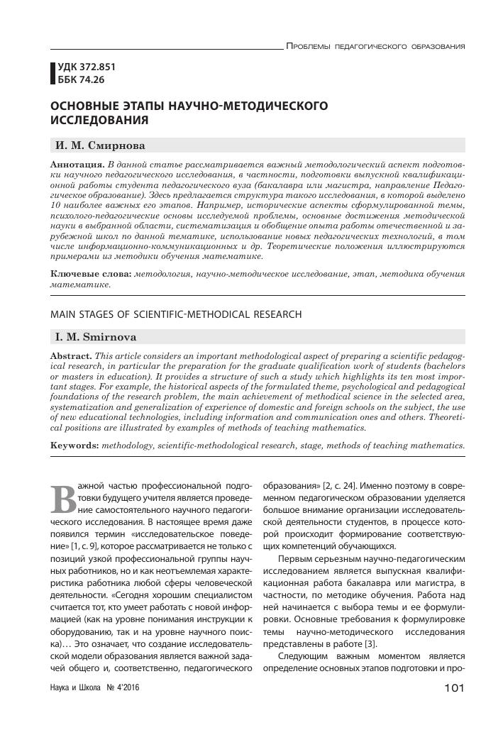 Основные этапы научно методического исследования тема научной  Показать еще