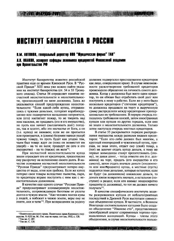 институт банкротства в дореволюционной россии