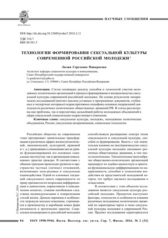 Сексуальная культура молодежи в россии
