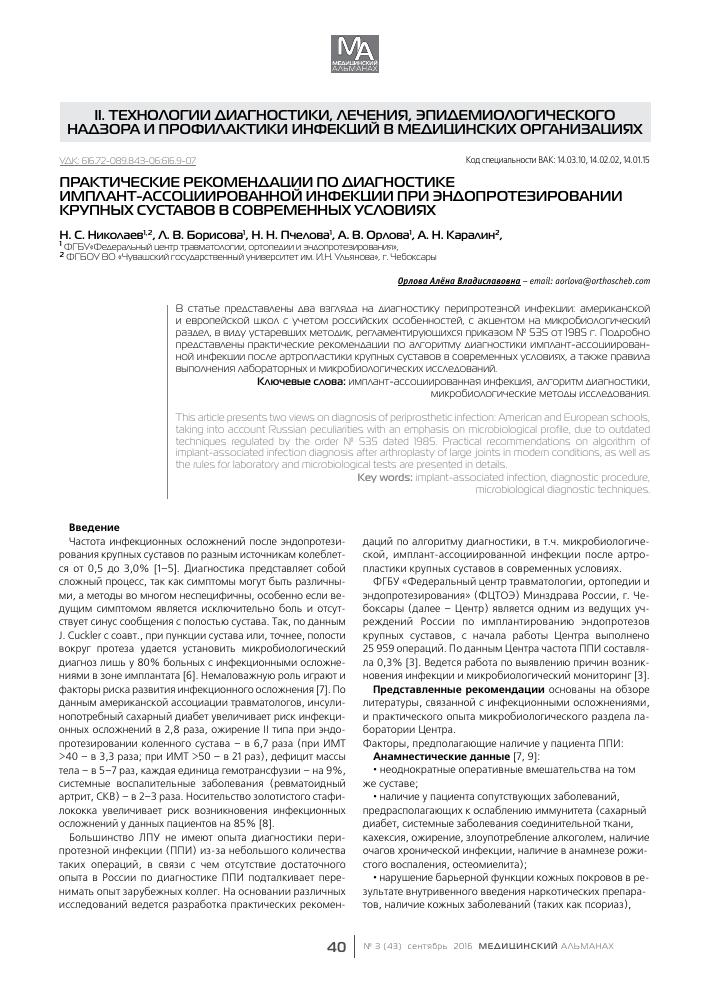 Лечение инфекции суставов мазь акулий жир для суставов купить в украине в аптеках