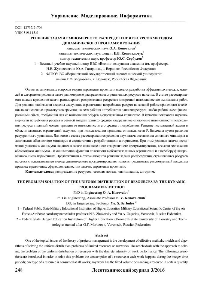 Решить задачу распределения ресурсов методом динамического программирования задачи с решениями нахождения равновесной цены