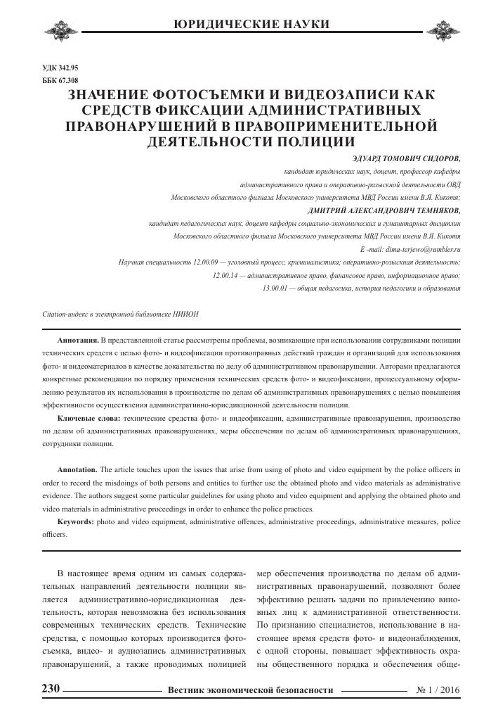 Городской судпристав губкин официальный сайт
