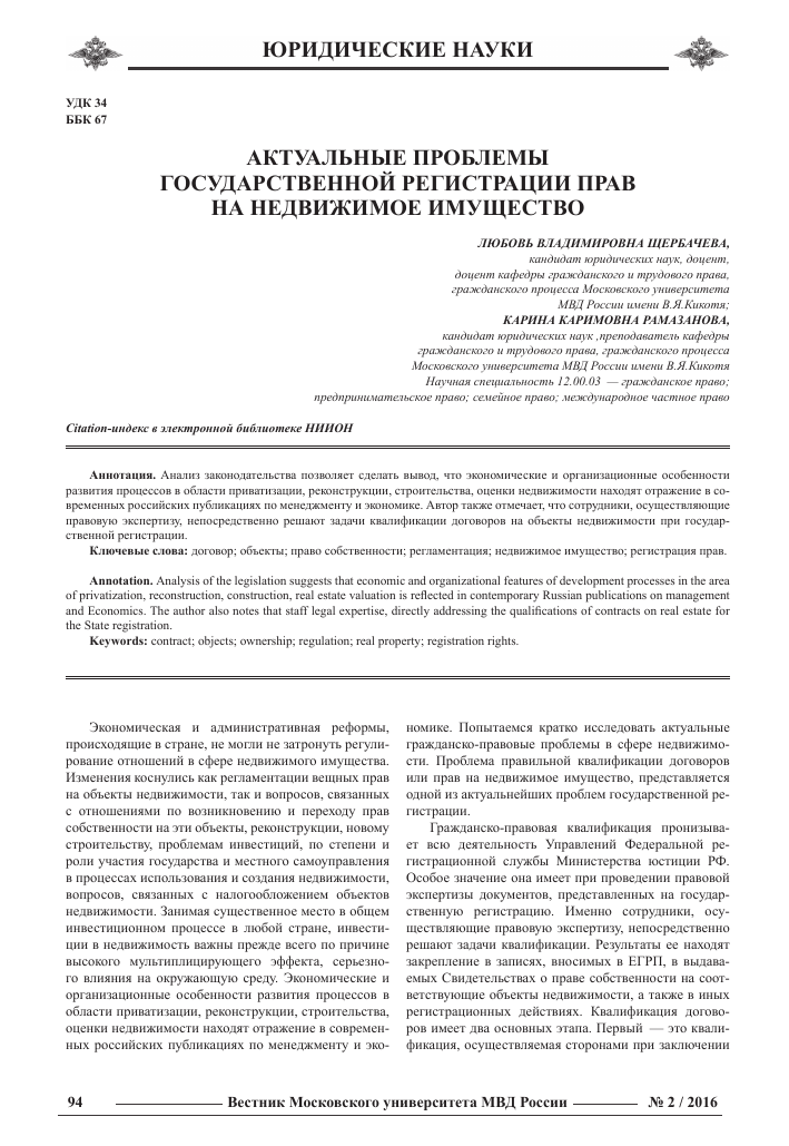 Государственная регистрация временных объектов бланк заявление для регистрации иностранного гражданина