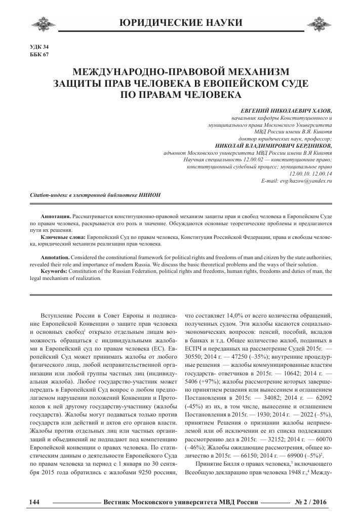 semeynoe-pravo-elektronniy-uchebnik-2015-pdf