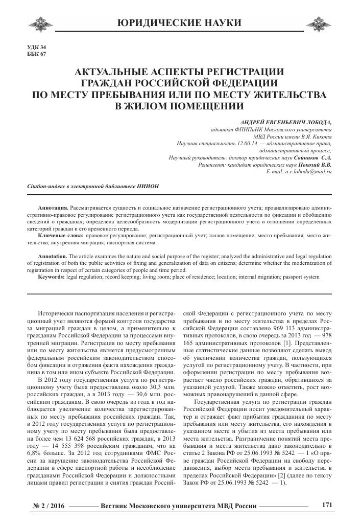 Регистрация граждан по месту жительства российской федерации регистрация или прописка в москве для граждан рф