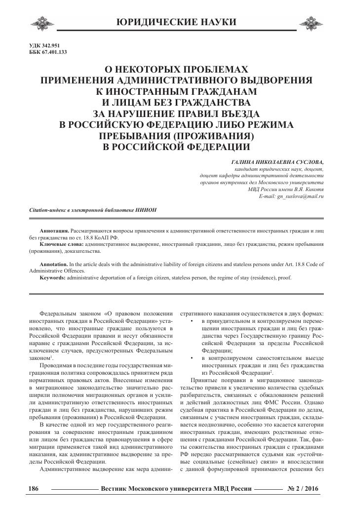 Коап регистрация иностранных граждан медицинские книжки приобрести