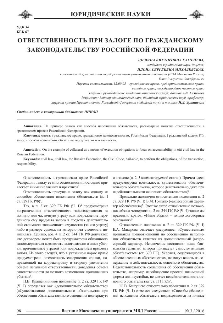 Гк рф статья 98