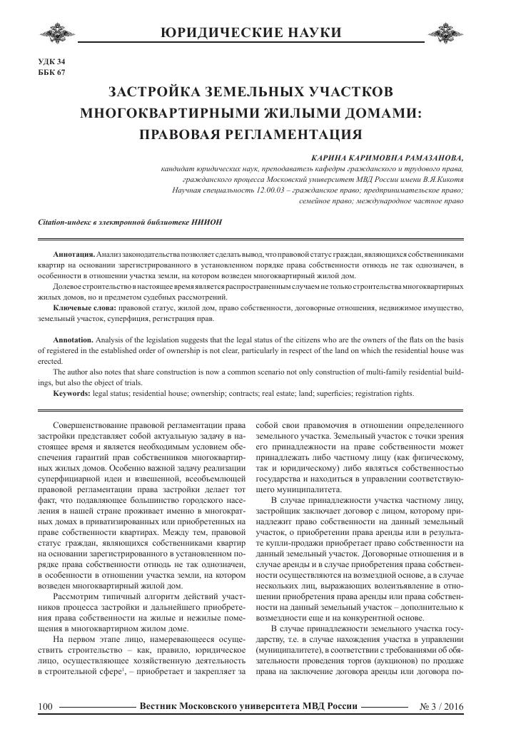 Существенные условия договора по 44 фз