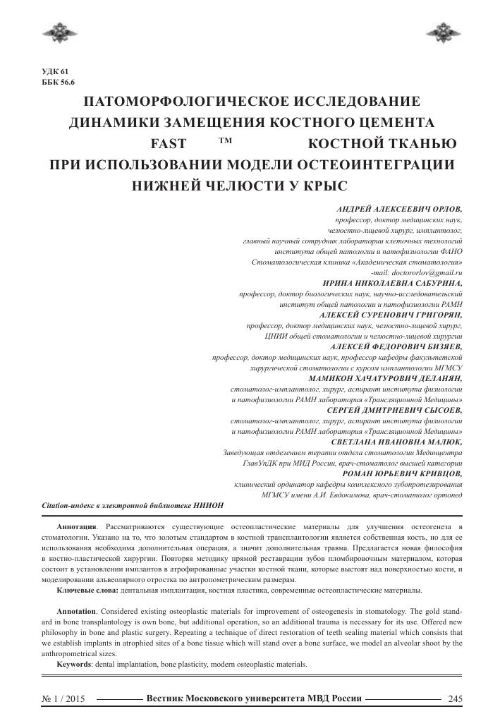 Медицинская справка для работы с гостайной Черницынский проезд