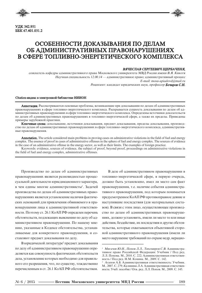 Приговора за мошенничеству при подделке подписи в договоре купли продажи