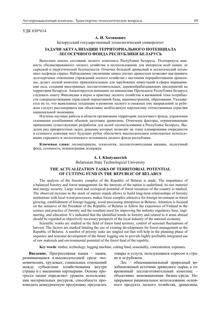 Лесная сертификация за рубежом сертификация лек средств и имн, виды сертификатов