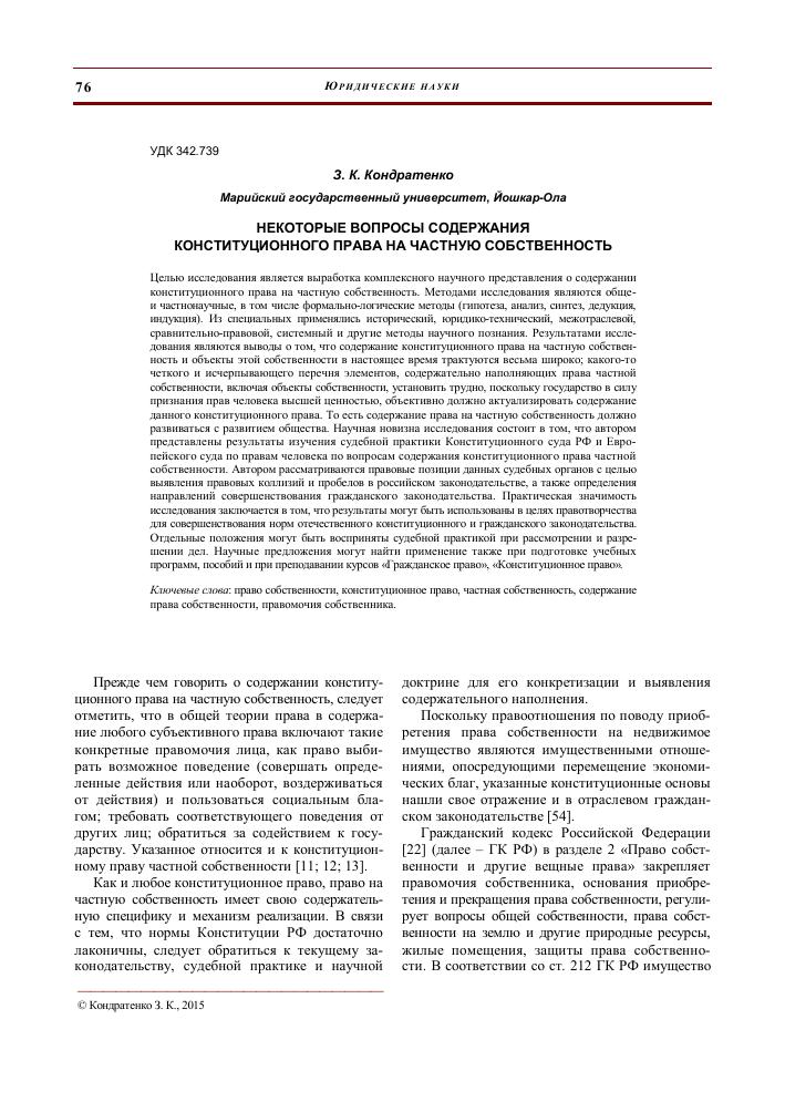 Суханов Гражданское Право