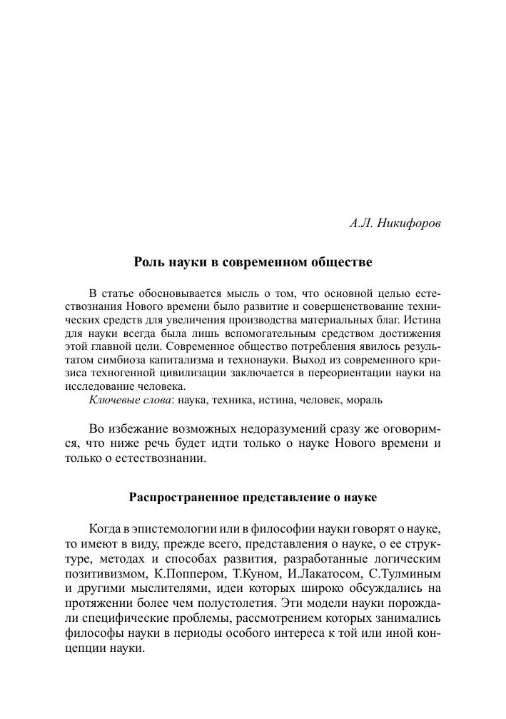 Роль науки и образования реферат 6810