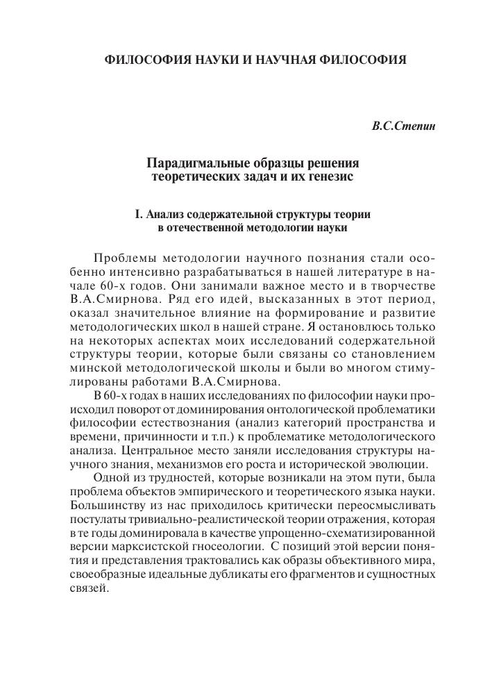 Теоретическая методология в решении задач вектора и решение геометрических задач