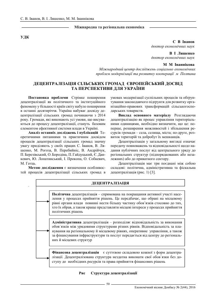 c28748fa7 Децентрализация сельских общин: Европейский опыт и перспективы для ...