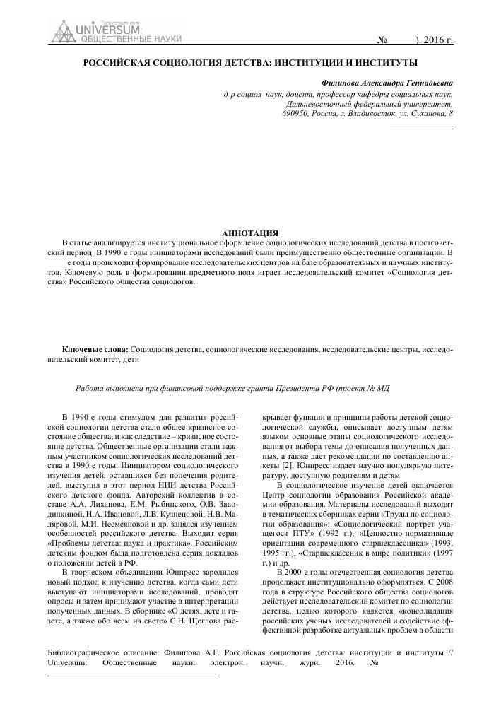Российская Социология детства институции и институты тема  Показать еще