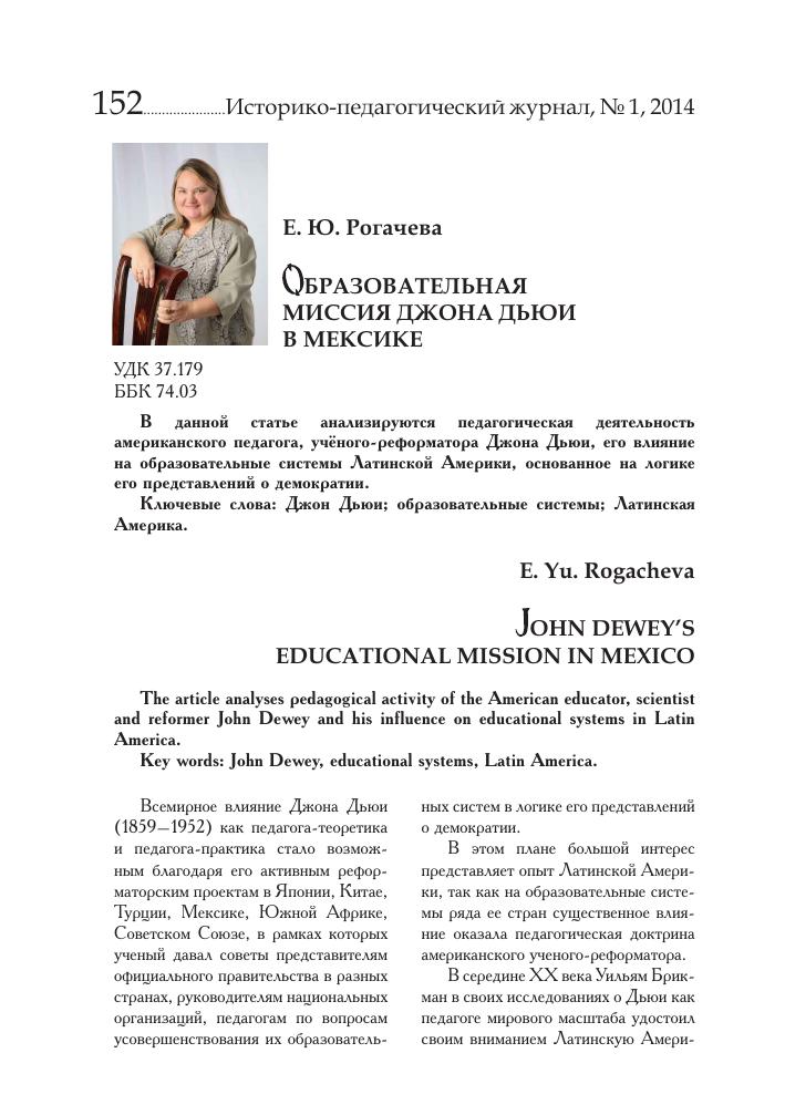 ba998d304801 Образовательная миссия Джона Дьюи в Мексике – тема научной статьи по ...