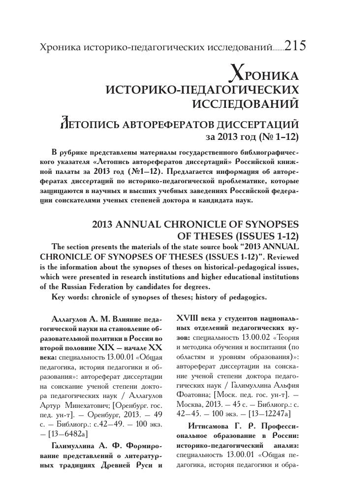 Летопись авторефератов диссертаций за год № тема  Показать еще