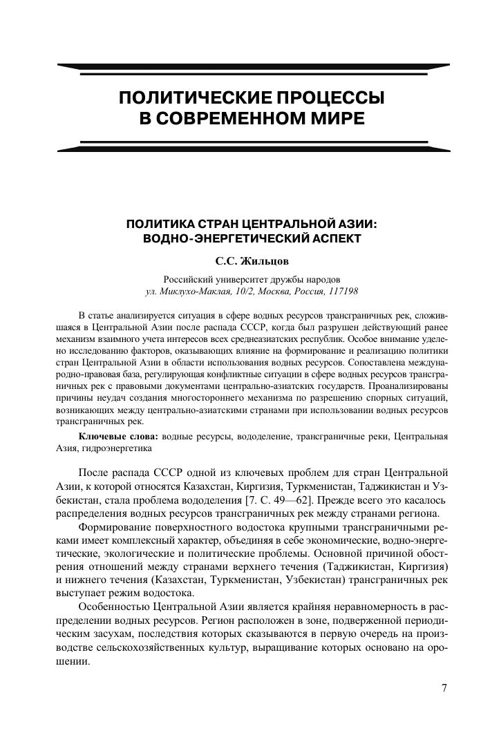 Политика стран Центральной Азии  водно-энергетический аспект – тема ... 99bfc72c7c542