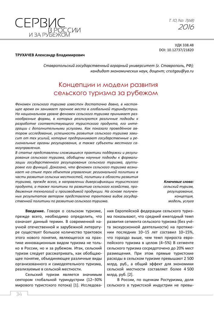Концепции и модели развития социальной работы корея работа для девушек