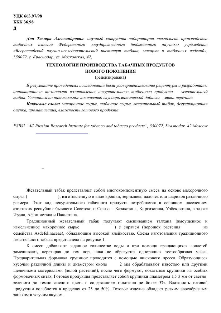 Технология производства табака и табачных изделий купить сигареты с доставкой в москве интернет магазине