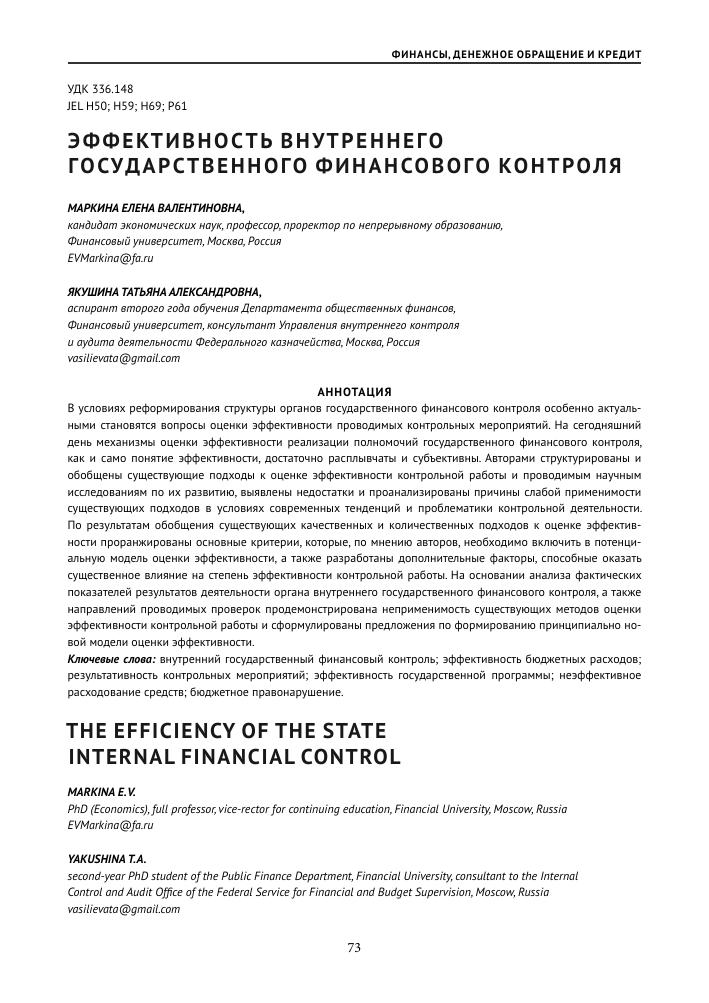 Финансы 2000 n 3