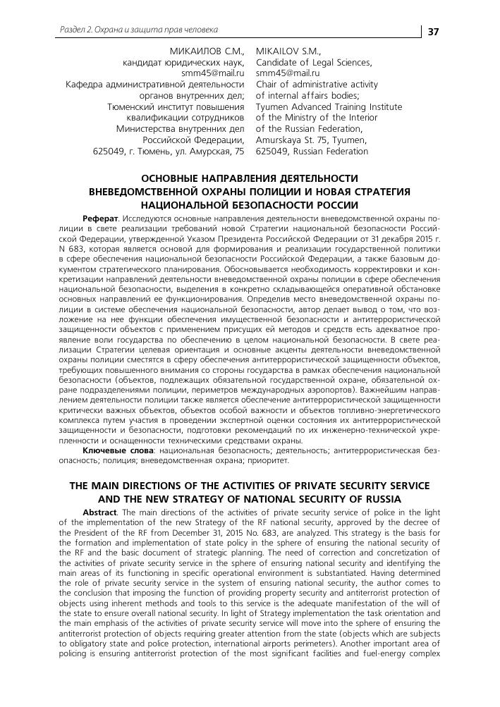Приказ МВД России от 31 12 2014г 1152