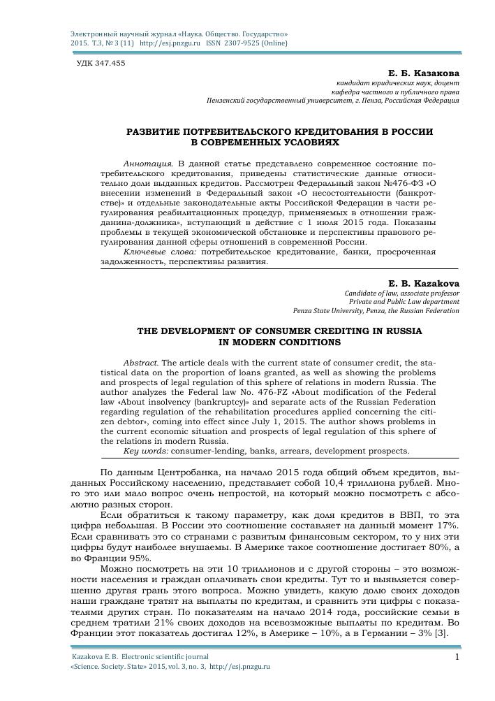 Микрозайм до 50 тысяч рублей
