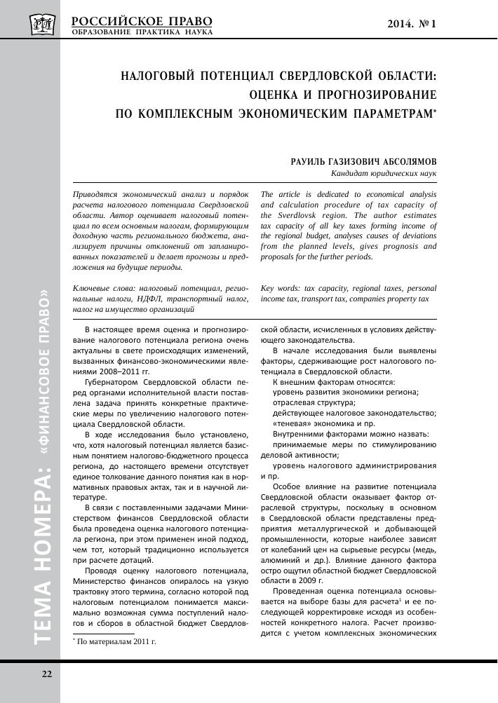 Транспортный налог 2011 ставки свердловская область ставки транспортного налога в г реутов 2008