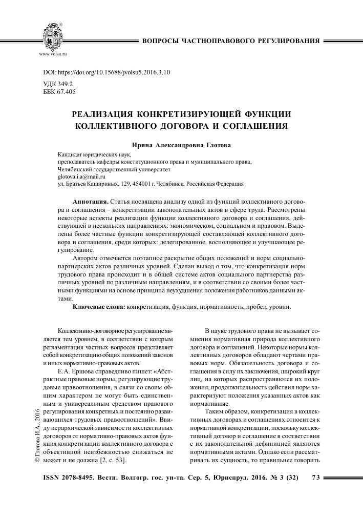 анализ коллективных договоров и соглашений