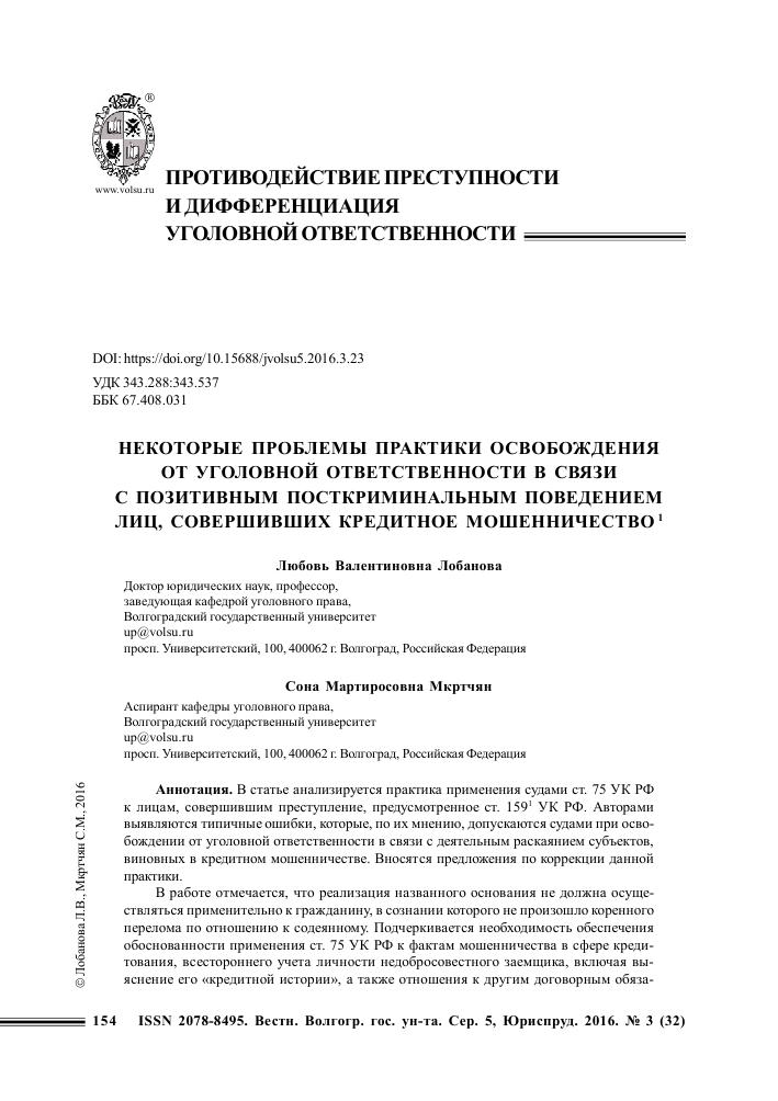 Справку из банка Амбулаторный 1-й проезд исправить кредитную историю Курская