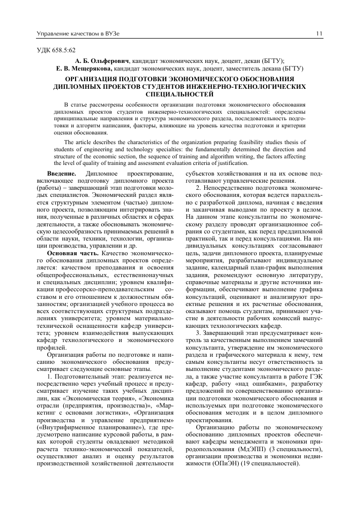Организация подготовки экономического обоснования дипломных  Показать еще
