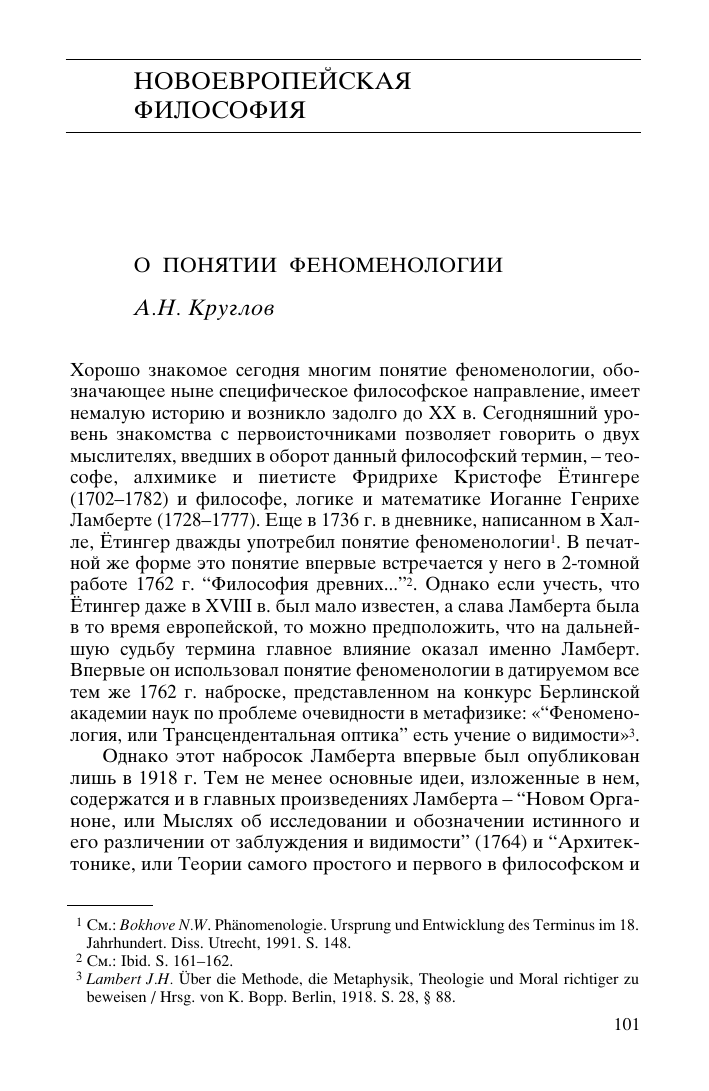 историко-философский ежегодник 2006