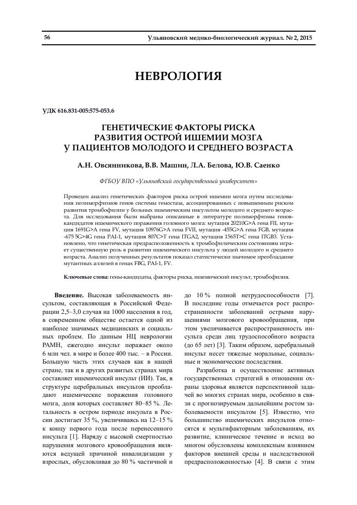 Фактор ляйдена дикий и мутантный тип аллей гена гетерозиготное состояние