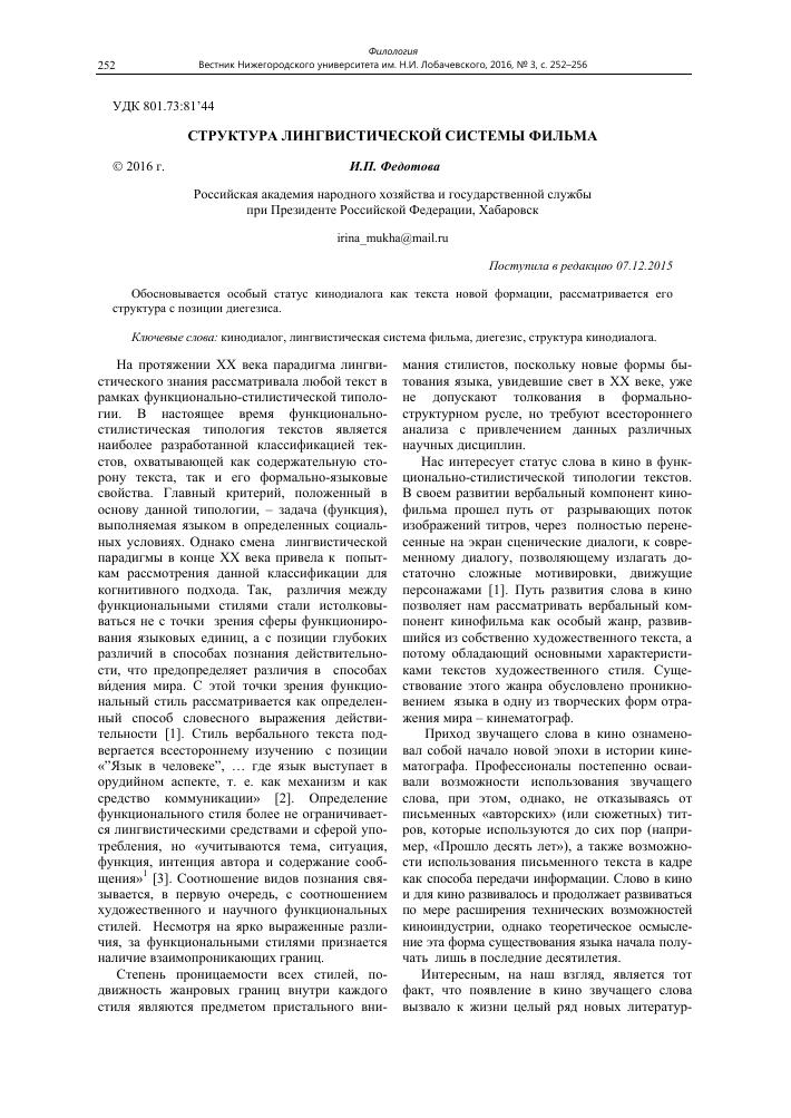 Лотман структура художественного текста реферат 5331
