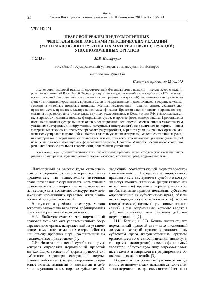 Инструкция методические указания минюст 190 от 1998г экология