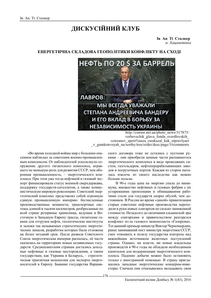 Ядерная катастрофа может стать результатом борьбы с российской монополией на Украине 229