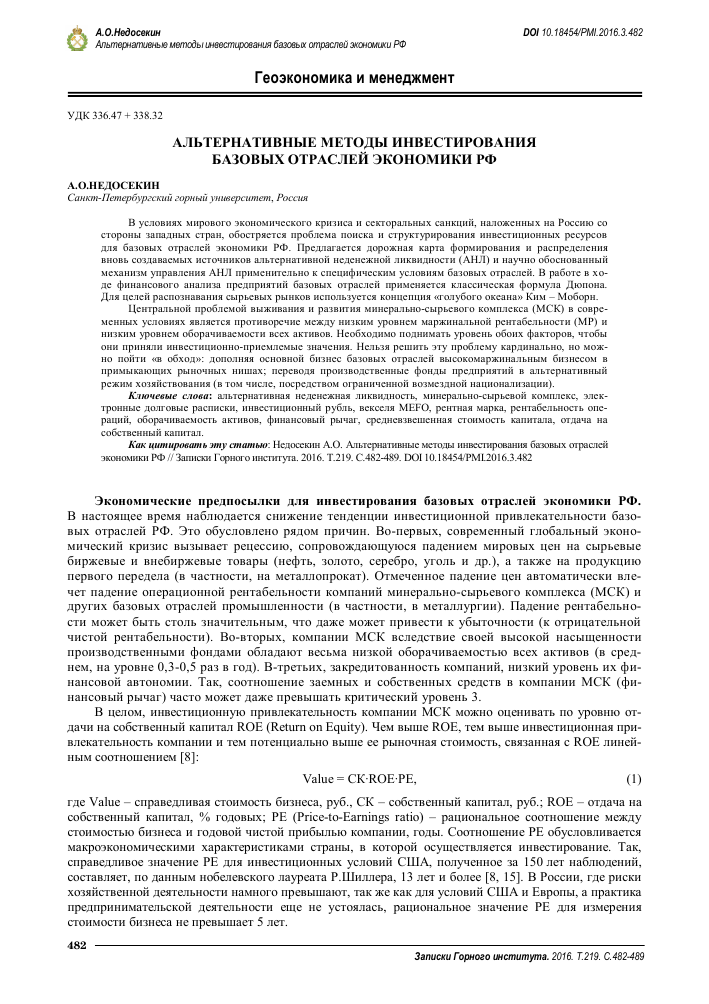Альтернативные методы инвестирования базовых отраслей экономики РФ  Показать еще