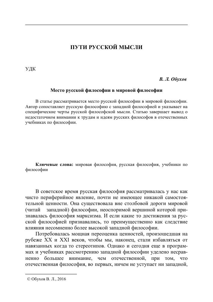 Эссе по философии на тему русская философия 8140