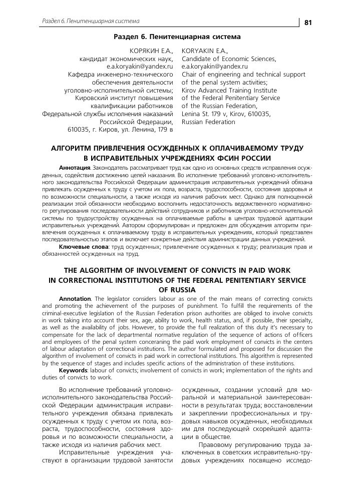 Уведомление о проведении независимой экспертизы образец
