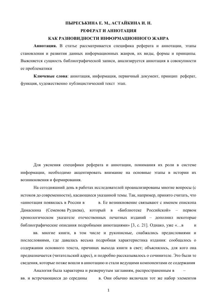 Научная статья и реферат к ней 392