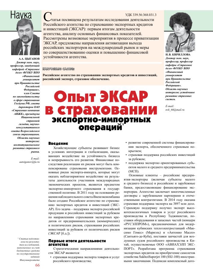 российское агентство по страхованию экспортных кредитов
