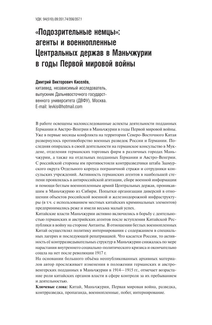 Письмо немца о русском транс
